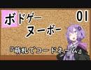 【ボドゲ―・ヌーボー】第1回『コードネーム』