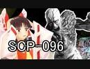 SCP淫夢BB劇場「シャイゲイ」SCP-096