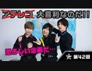 【GOALOUS5】GO5チャンネル 第42回