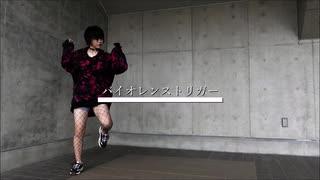 【(仮)】バイオレンストリガー【踊ってみ