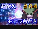 【VOICEROID実況】ドラム缶が普通にランクマッチ 04:モスノウ【ポケモン剣盾】
