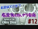 Return of the Obra Dinn】そして船だけが戻った…#12