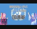 国連軍はロマン【VOICEROID解説】
