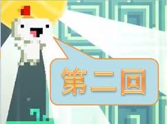 【2.5次元】FEZ【アクションパズル】第2回