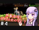 【Recover the Restarts! 】ゆかり達の異世界転送物語Part4【VOICEROID/ゆっくり実況プレイ】