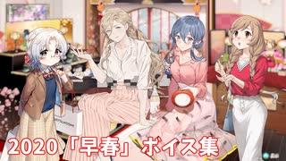 【艦これ】2020「早春」ボイス集 (3/3アッ