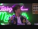 森久保祥太郎「TALKING STAND MORINOTH 」#36