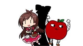 Bad appleたべるんごのうた