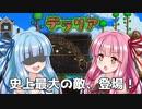 【テラリア】ボケ葵とツッコミ茜が掘り進む! terraria for Switch Part6【VOICEROID実況】