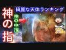 【ゆっくり解説】宇宙に浮かぶ綺麗な天体ランキング