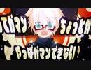 【ぼっちで】+♂ 超絶楽しく歌ってみた!!!!!! cv.結城碧