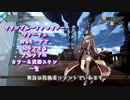 【グラブルVS】ナルメアのカラー&武器スキンまとめ【RPGモード限定】