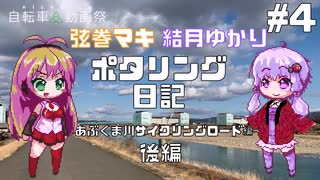 【ボイロ自転車】ゆかり・マキのポタリング日記 #4 ~あぶくま川サイクリングロード編~【後編】