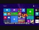 【ゆっくり解説】Windowsの歴史をゆっくり解説してみた #2