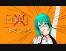 【.LIVE】ぷらすじょし【MMD】