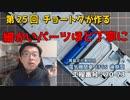 【鉄道プラモを作る】電気機関車 EF66 1/45 後期型 アオシマ編:チョートクが作る第25回