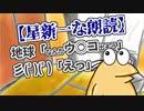 【星新一な朗読】地球「なんかウ○コ出そう」彡(゚)(゚)「えっ」