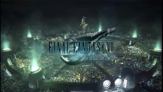 【作業用BGM】祝リメイク! FF7 神曲メド