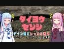 【ダークソウル】サイコ葵としっかり茜のダークソウル日記#3...