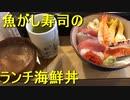 魚がし寿司のランチ海鮮丼や寿司が御寿司様な件