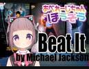 29/FEB./2020 Beat It( by Michael Jackson) _VIRTUALCAST DANCE!!!