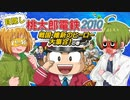 Momotaro Dentetsu who plays with blindfolds during your turn【Part 1】