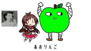 あかリンゴの唄