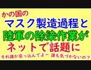 韓国陸軍、新型コロナウイルス除染作業で信じられないことが、、、。