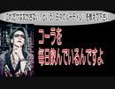 宏崇(R指定) with ヴィジュアル系オヤジ星子 動画(2):「これだけは欠かさない!という、日々のルーティン」を教えてください。#日刊ブロマガ!club Zy.チャンネル