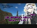 [minecraft実況]ゆかりんRAD!Part1