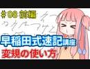 琴葉姉妹の早稲田式速記講座#08「変規の使い方」前編