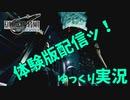 【Final Fantasy 7 Remake ゆっくり実況】ついに体験版配信!あの感動がまた再び...【FF7】