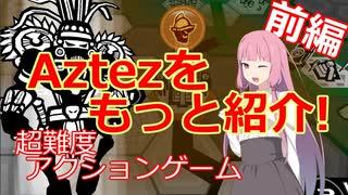 【Aztez】琴葉姉妹がAztezをもっと紹介