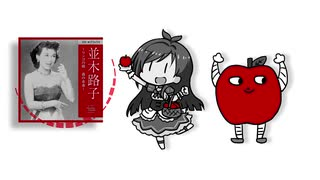 あかいリンゴをたべるんごの唄