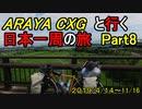【自転車旅】 ARAYA CXGと行く日本一周の旅 Part 8