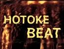 【結月ゆかり】HOTOKE BEAT【終わりを告げようとしている】