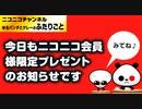 本日もニコニコ会員様限定プレゼント企画「ゆるパンダとグレーのキーホルダー」のお知らせ