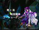 【TAS】スーパーロボット大戦EX コンプリ版 シュウの章 第02話