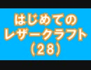 【はじめてのレザークラフト】つくってみよう #28【アシェット】