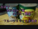 缶詰で炊き込みご飯のパクリ動画【フルーツミックス缶の再走】