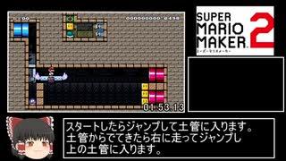【旧世界記録】マリオメーカー2 2019InvitationalCoursesRTA 6分43秒 【ゆっくり解説】