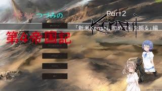 [Kenshi]ささらとつづみの第4帝国記 2話