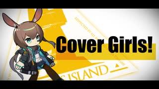 【明日方舟】Cover Girls!【アークナイツM