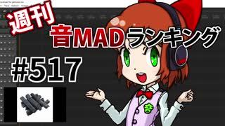 週刊音MADランキング #517 -3月第1週