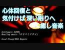【癒し・睡眠】気付けばオヤスミ/良い睡眠と心体を回復する癒し音楽/ストレス緩和【528Hz】・オト音T
