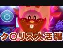 【2人実況】ポケモンバトルという名の潰し合い! ポケモン剣盾対戦実況 part6