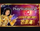 【プレステ2】PS2発売20周年をシンプルに祝う【SIMPLE2000】