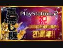 【プレステ2】PS2発売20周年をシンプルに祝う声無し版【SIMPLE2000】