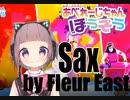 Sax( by Fleur East) _JUST DANCE_VIRTUALCAST DANCE!!!