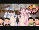 【ボイロ小劇場】あかりちゃんは姉妹丼が食べたい【後輩系ピンク】